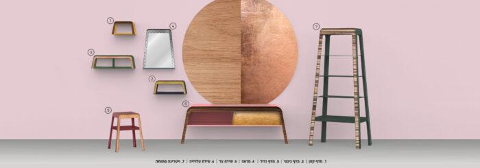 רהיטים בעיצוב אישי   So Sherman